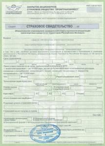 strahovanie-polis-konfiskator-by